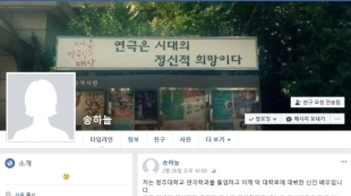 """""""송하늘은 누구"""" 갑론을박…진실은?"""