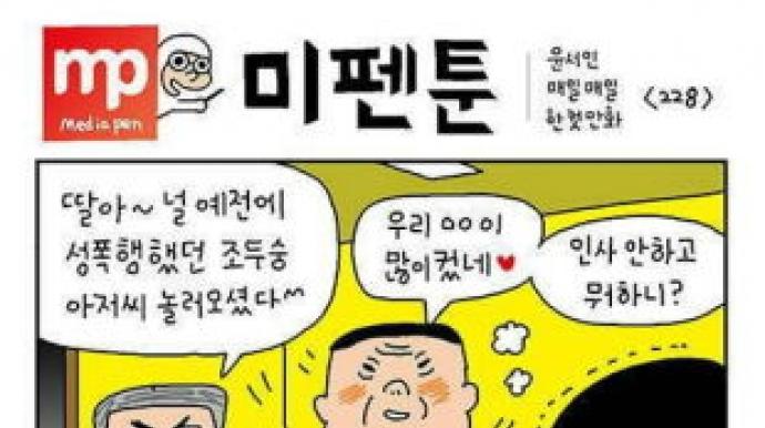"""""""조두순 사건 피해자 우롱하는 윤서인 처..."""