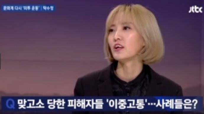 탁수정, 의도적 가짜 미투 유포?…도종환...