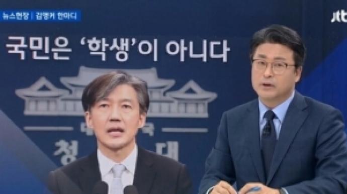"""JTBC """"국민은 학생 아니다"""" 멘트 논란…..."""