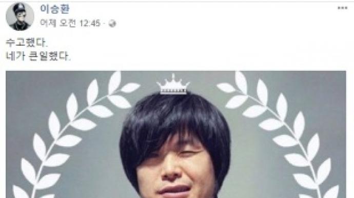 """이승환, 이명박 구속 후 주진우에 """"수고..."""