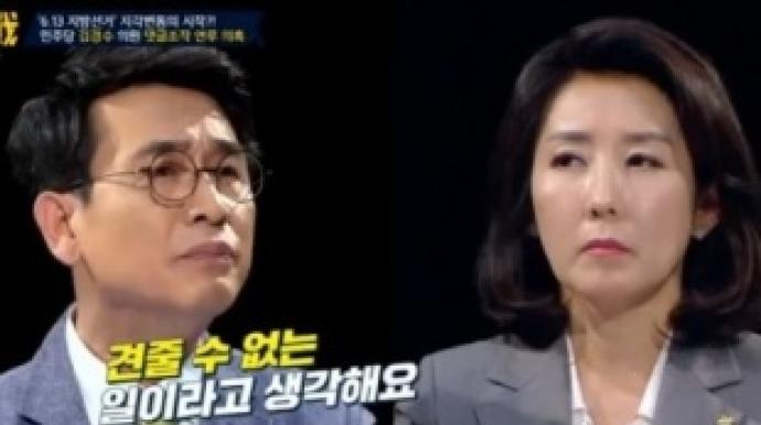 """유시민 또 만난 나경원 """"100분 토론 진짜..."""