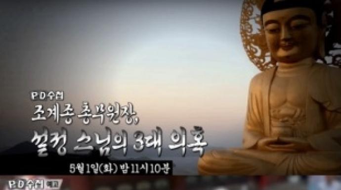 PD수첩 '설정스님 3대 의혹' 은?…학력...