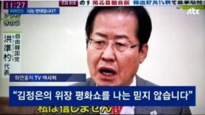 """홍준표, 日방송서 """"남북정상회담 좌파만..."""