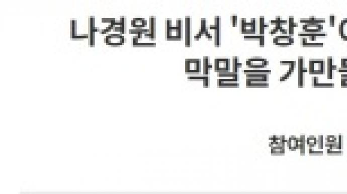 '나경원 비서' 박창훈, 靑 국민청원 등...