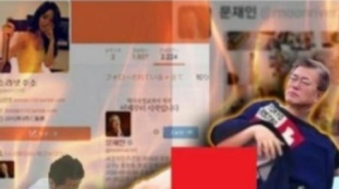 워마드 회원, 문재인 대통령 조롱 게시물...