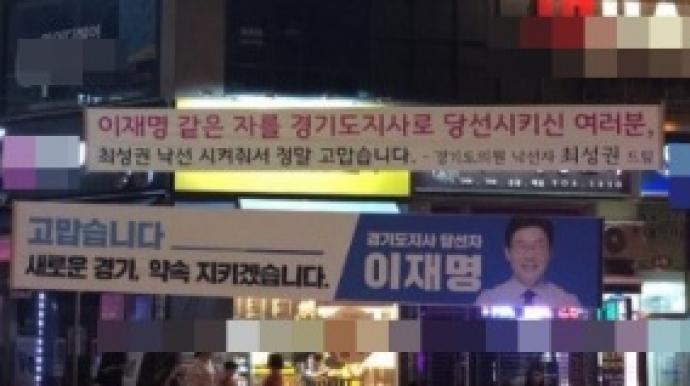 """낙선한 최성권, 현수막에서 """"이재명 같은..."""