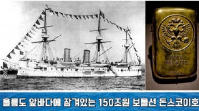 """신일그룹 """"돈스코이호 깜짝 놀랄 사실 공..."""