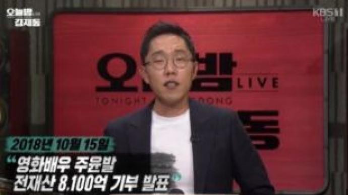 """김제동 """"주윤발 8000억 기부, 어깨 짓누..."""