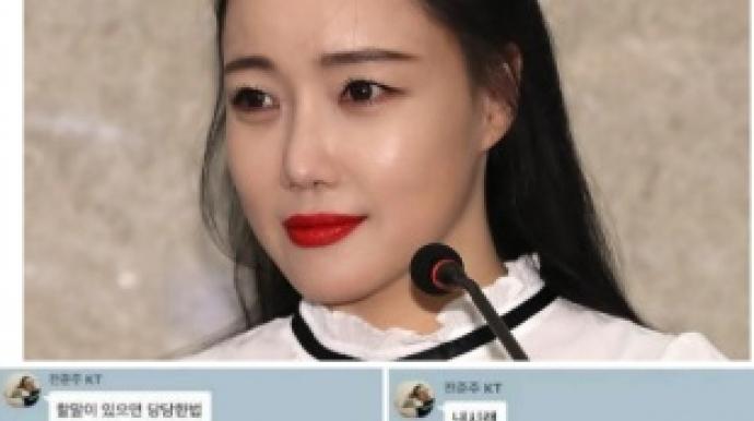 """낸시랭 """"왕진진 가정폭력 이어 리벤지 포..."""