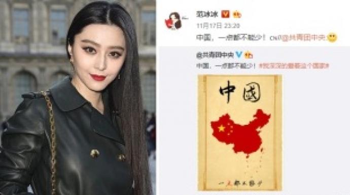 """판빙빙 난데없이 """"대만은 중국 땅"""" SNS..."""