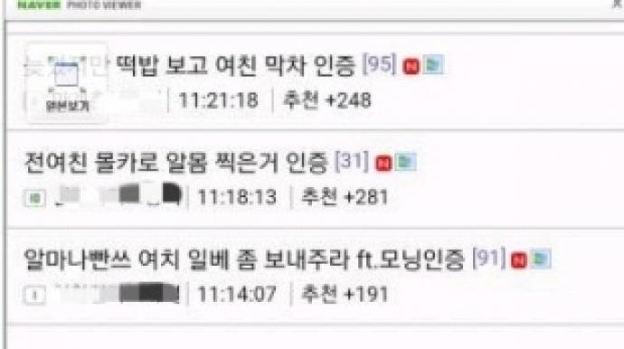 일베 '여친 몰카 인증' 대란…경찰 내사...