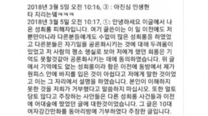서울시립대 남학생 성희롱범 조작, 여학생...