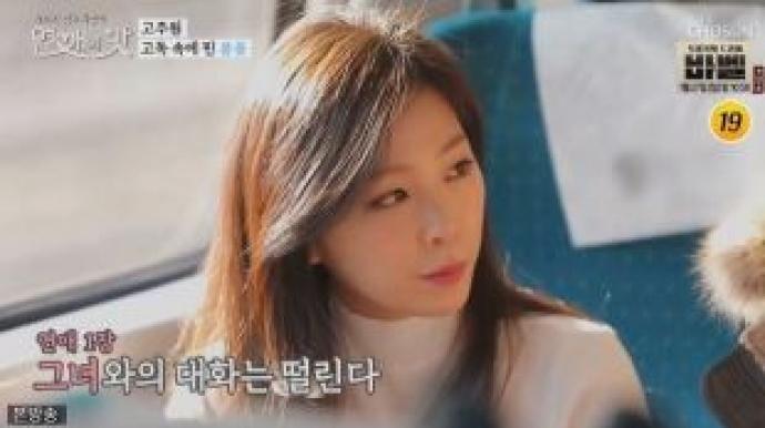 """고주원, 김보미 첫인상에 심쿵…""""매력 있..."""