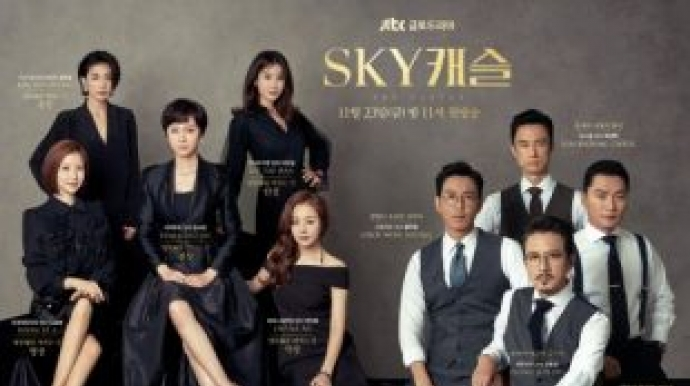Mega-hit 'SKY Castle' is a formula for killer contents