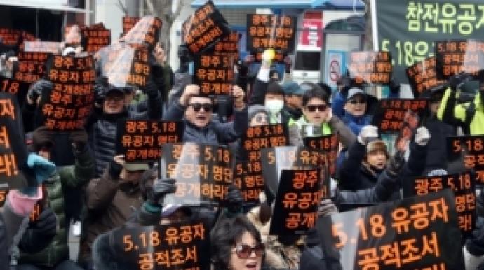 """""""문재인·유시민·이석기 5·18 유공자""""..."""