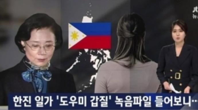 'JTBC뉴스룸' 이명희, 필리핀 가사도우미...