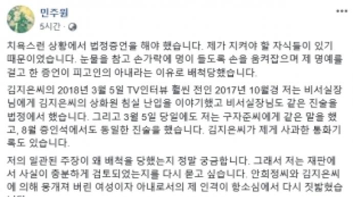 [전문] 민주원, 안희정·김지은 문자 공개...