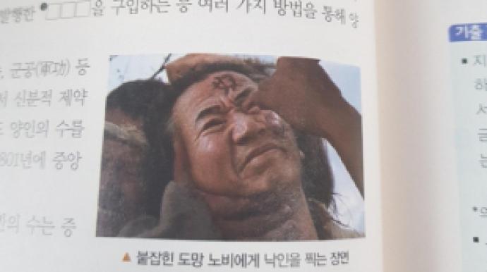 교과서에 노무현 전 대통령 비하 '일베 ...