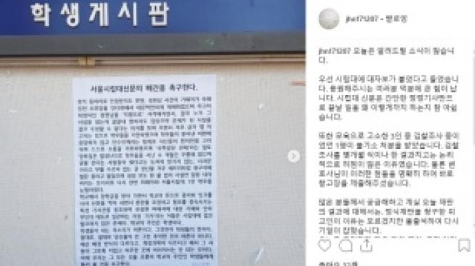 서울시립대 '성희롱 조작 사건' 피해자...