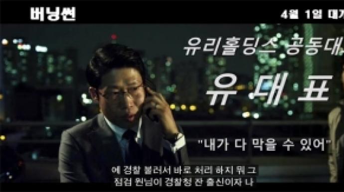 '버닝썬' 영화 가상 예고편 공개…대박...