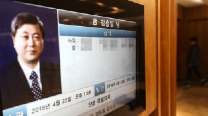 'DJ 장남' 故김홍일 전 의원 빈소 세브...