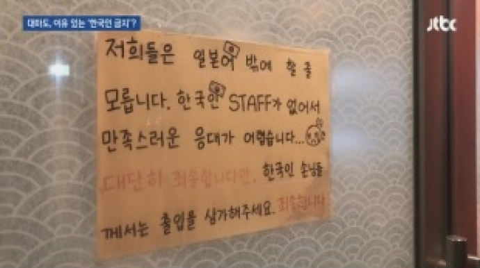 日 대마도에 '한국인 거절' 안내문 느는...