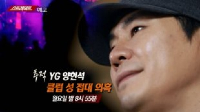 양현석 YG대표 성접대 의혹 '스트레이트...