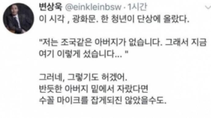 """변상욱 앵커, 조국 비판한 청년에 """"수꼴..."""