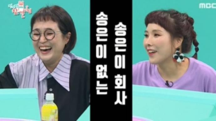 """송은이 """"신봉선, 내가 차린 소속사 1호 ..."""