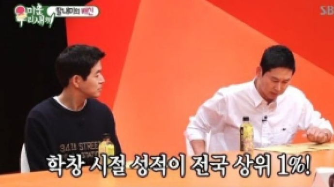 """'미우새' 이상윤 """"서울대 물리학과 출..."""