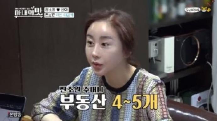 """함소원 재산 공개 """"아파트 2채·빌라 2채..."""