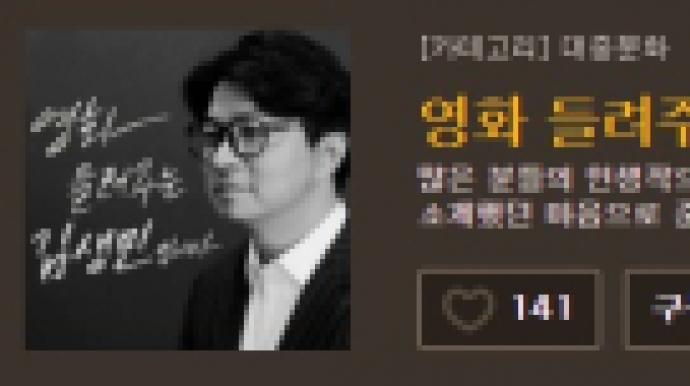김생민, '미투' 논란 1년5개월 만에 활...