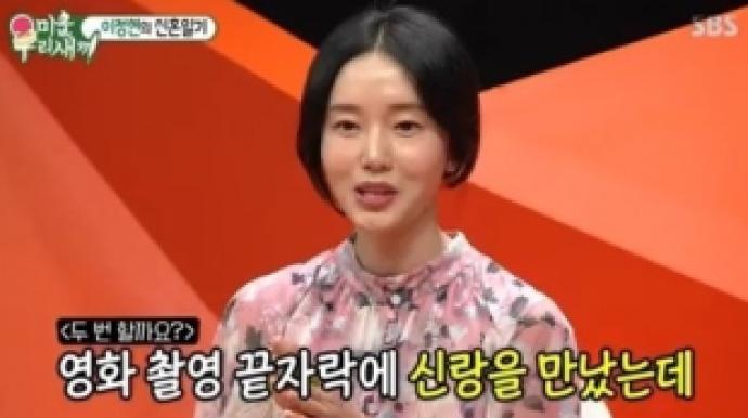"""이정현 """"권상우 보고 결혼 결심, 남편과..."""