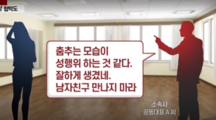 기획사 대표, 걸그룹 성희롱…사과는 커녕...