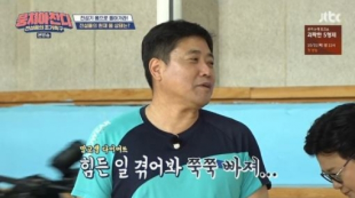 """양준혁 """"힘든 일 겪어봐, 살이 쭉쭉 빠져..."""