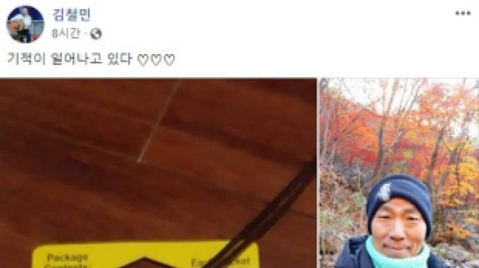 개그맨 김철민, '개 구충제' 복용 6주차...