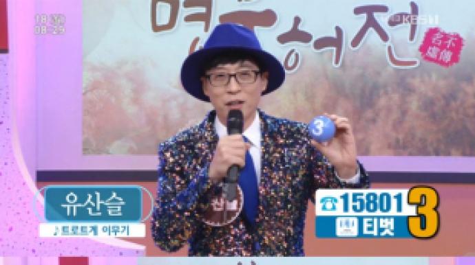 '트로트 특급 신인 유산슬' 유재석, 아...