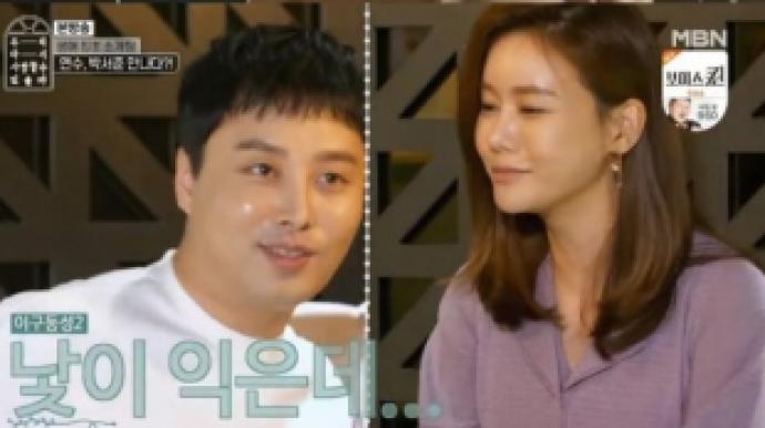 박연수, 41년 만에 첫 소개팅 '핑크빛'