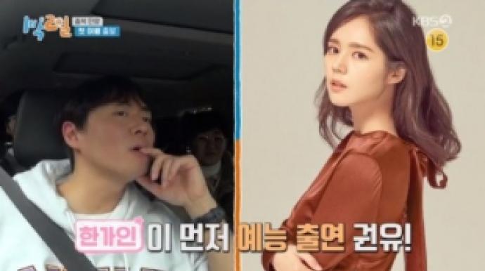 """'1박2일 시즌4' 연정훈 """"한가인이 먼저..."""