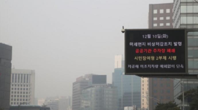 서울 5등급차량 단속 6시간새 4500대 적발