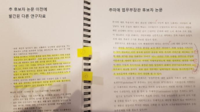 [단독] 추미애, 석사 논문 표절 의혹…추...