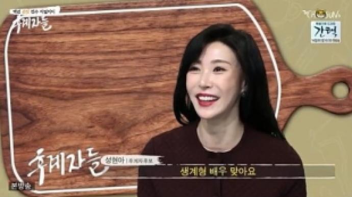 """성현아 """"난 생계형 배우"""""""
