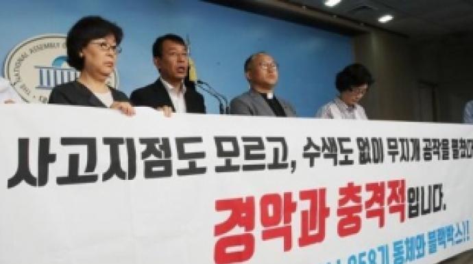 """""""1987년 실종 KAL 858기 추정 동체 발견..."""