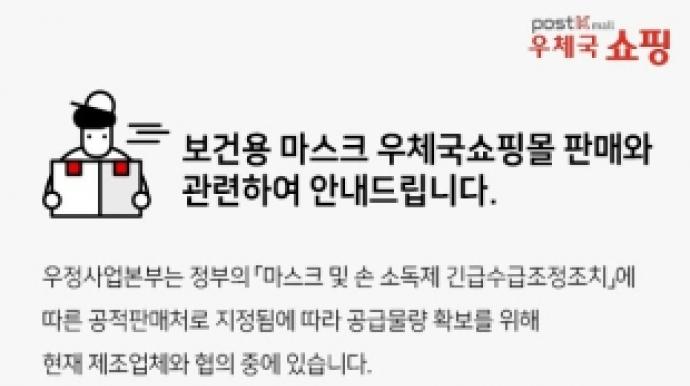 """우체국몰·농협몰 """"마스크 판매 3월 초순..."""