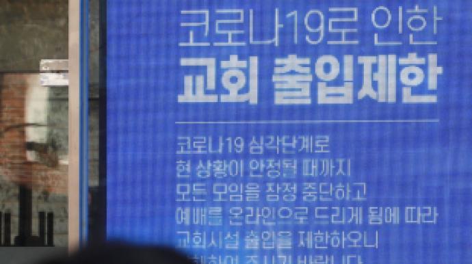"""대형교회 절반 주일예배 진행 """"예배 중단..."""