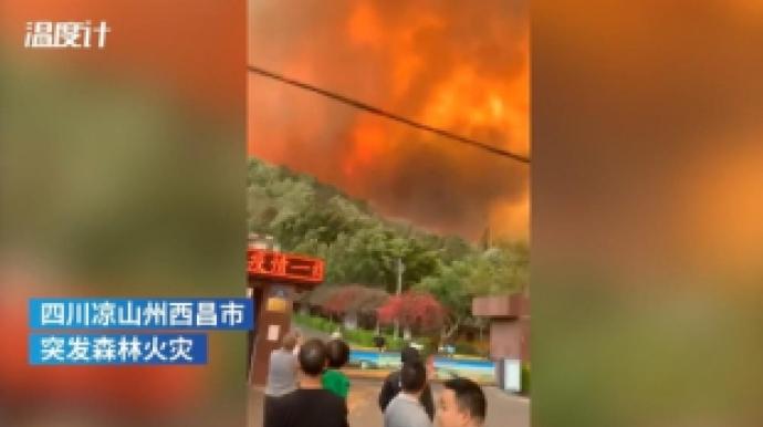中 쓰촨성에 대형 산불…진화요원 불길 휩...