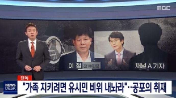윤석열 최측근 검사-채널A 기자 유착 의혹...