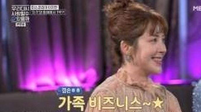 """이지안, 가족 운영 펜션 공개…""""14개동 ..."""