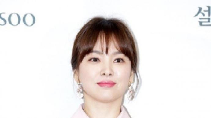 송혜교, 삼성동 단독주택 판다…매매가 8...